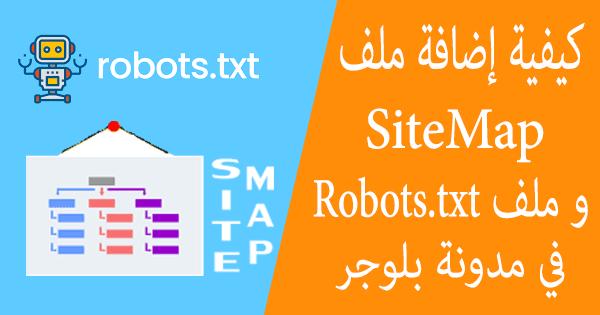 كيفية اضافة ملف Sitemap و ملف Robots Txt فى المدونة بلوجر أرشفة المدونة و تصدر البحث Tech Company Logos Company Logo Ibm Logo