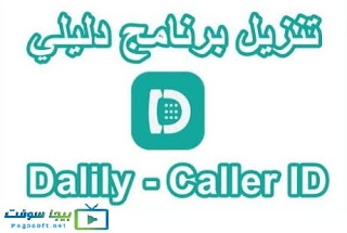 تحميل برنامج دليلي مجانا Caller Id Iphone Ios Messenger