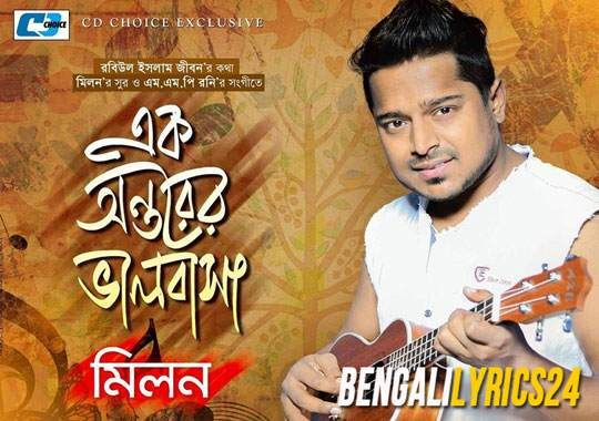 Ek Ontorer Valobasha, MP3 Song, Bangla Song, Milon | Bangla