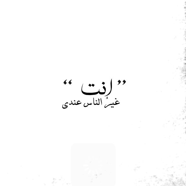 انت عندي شي كبير راشد الماجد Arabic Love Quotes Love Words Romantic Quotes