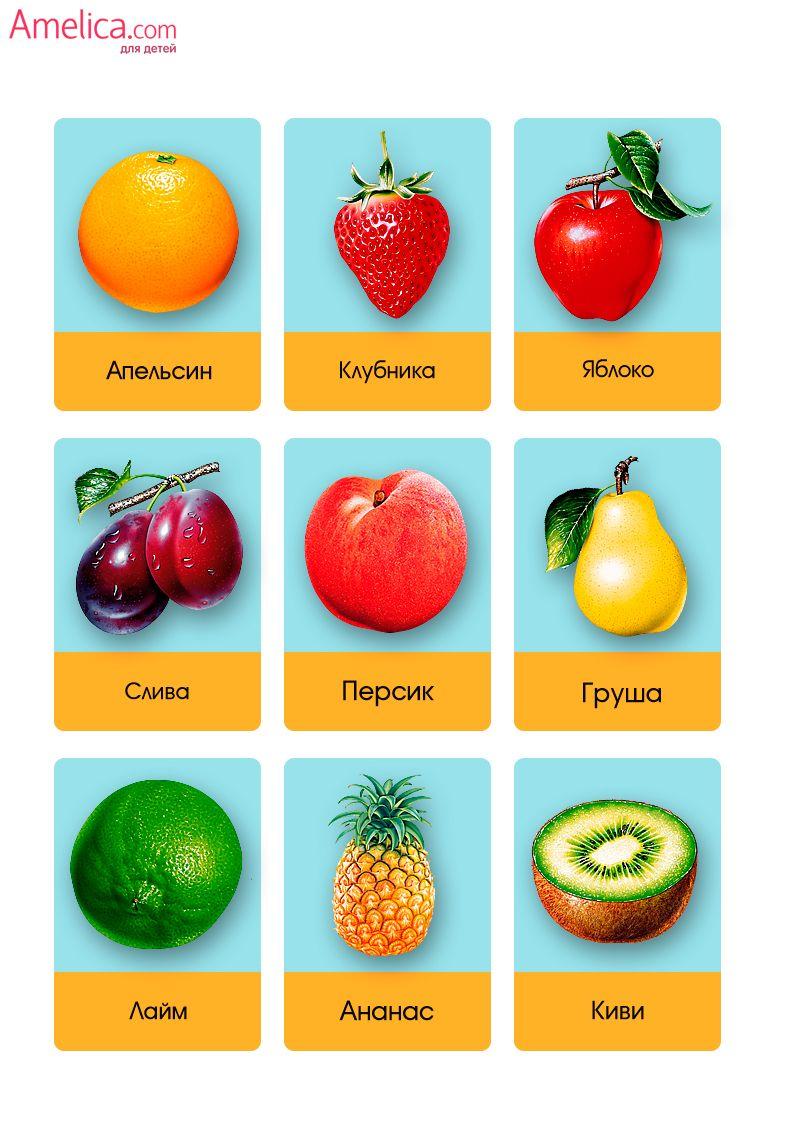 фрукты картинки для детей от 0 развивающие карточки ...