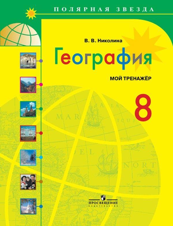 История 7 класс ведюшкин читать онлайн конспект