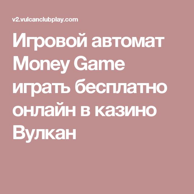 Обезьянки на автоматы игровые деньги 2