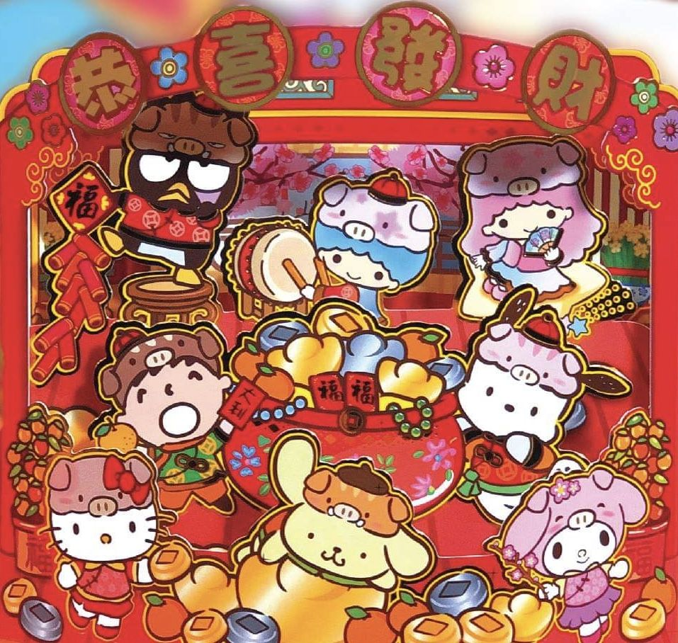 Sanrio Characters Year Of The Pig 2019 Sanrio characters