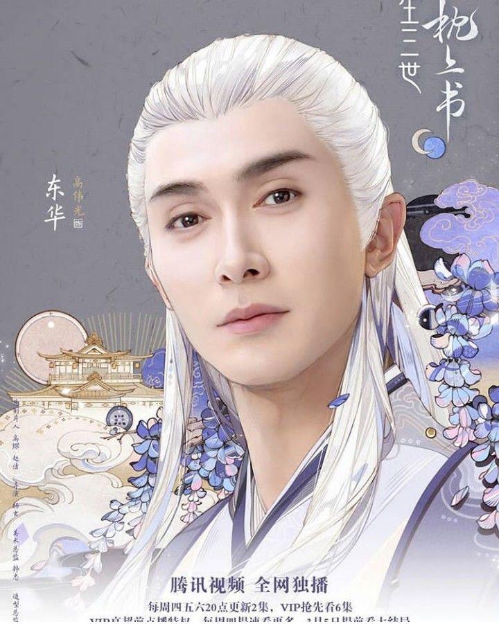 Ghim của Chen Ann trên 三生三世枕上書 trong 2020 Diễn viên