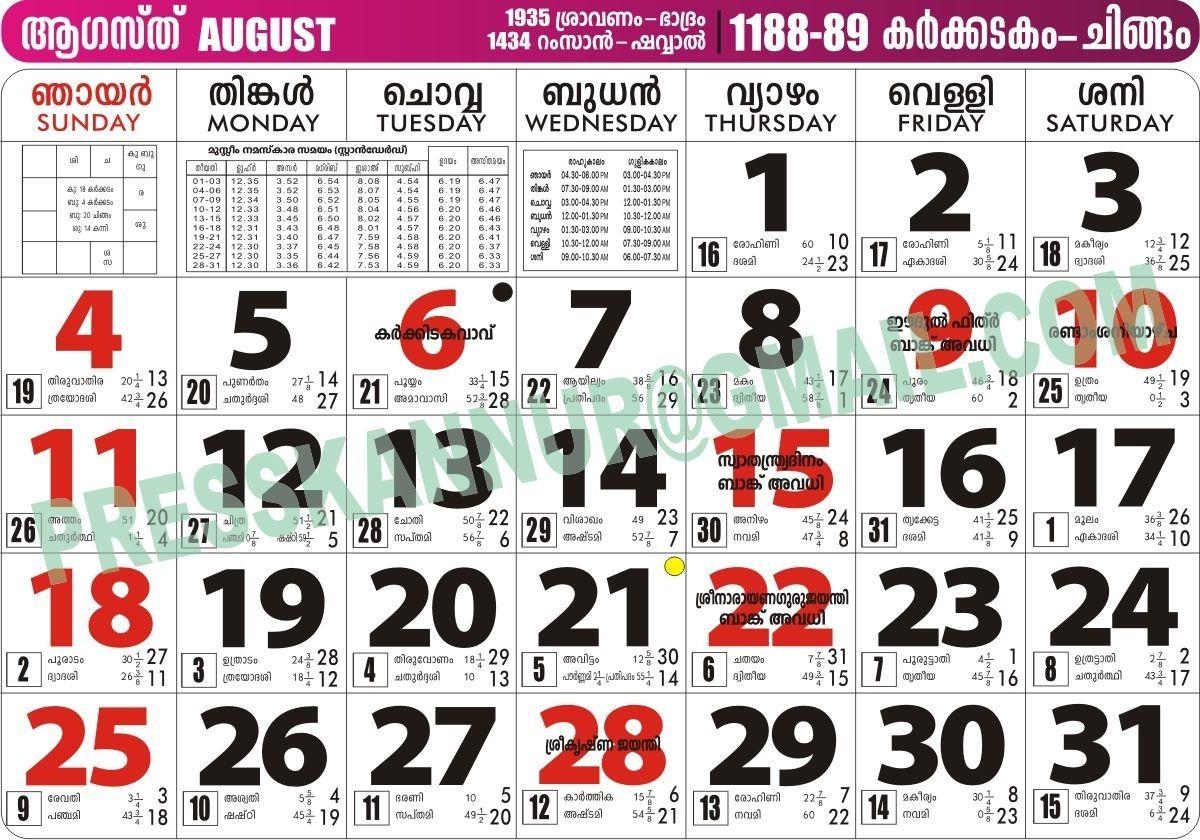 Calendar 2001 Malayalam August Image Calendar Template Printable Make It Calendar Template Calendar Template Printable