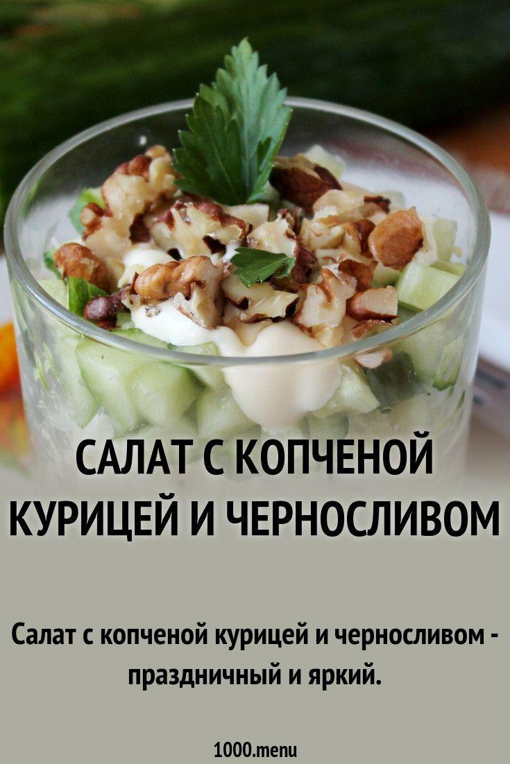 Салат с копченой курицей и черносливом | Рецепт | Идеи для ...