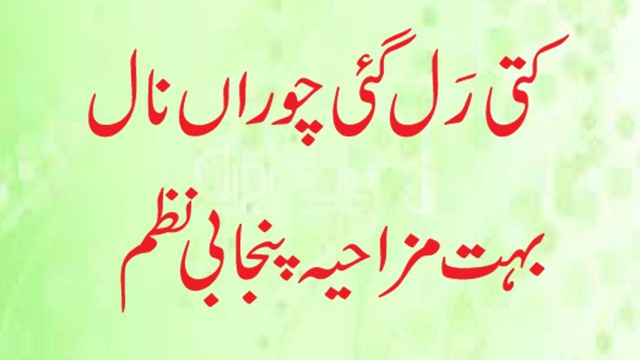 Funny Mazahiya Punjabi Poetry Latest Poetry In Urdu And Punjabi New Poet Punjabi Poetry Poetry Urdu Poetry