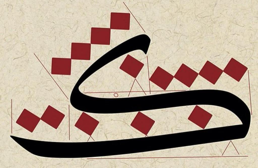 Hat Sanati On Twitter Islamic Art Islamic Art Calligraphy Islamic Paintings