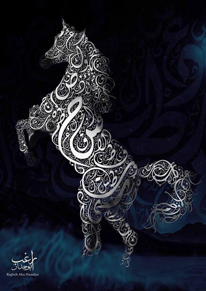 بالصور شرقيات أحدث أعمال التشكيلي راغب أبو حمدان Typographic Art Islamic Art Calligraphy Typography Poster