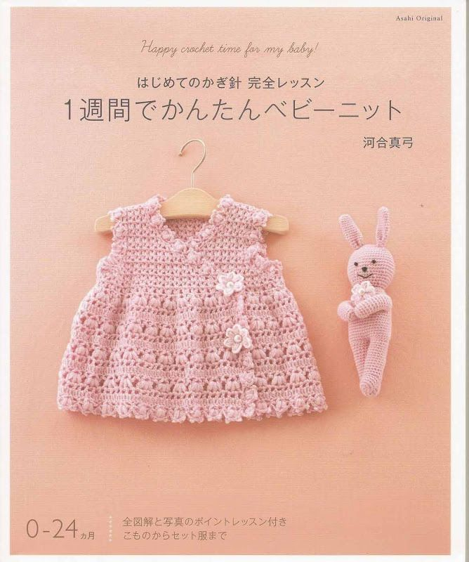 http://knits4kids.com/collection-en/library/album-view/?aid=3