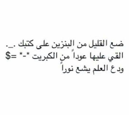 رمزيات عربي كلمات تصميم تصاميم انجليزي Post Words Quotes English We Heart It Image Arabic Calligraphy