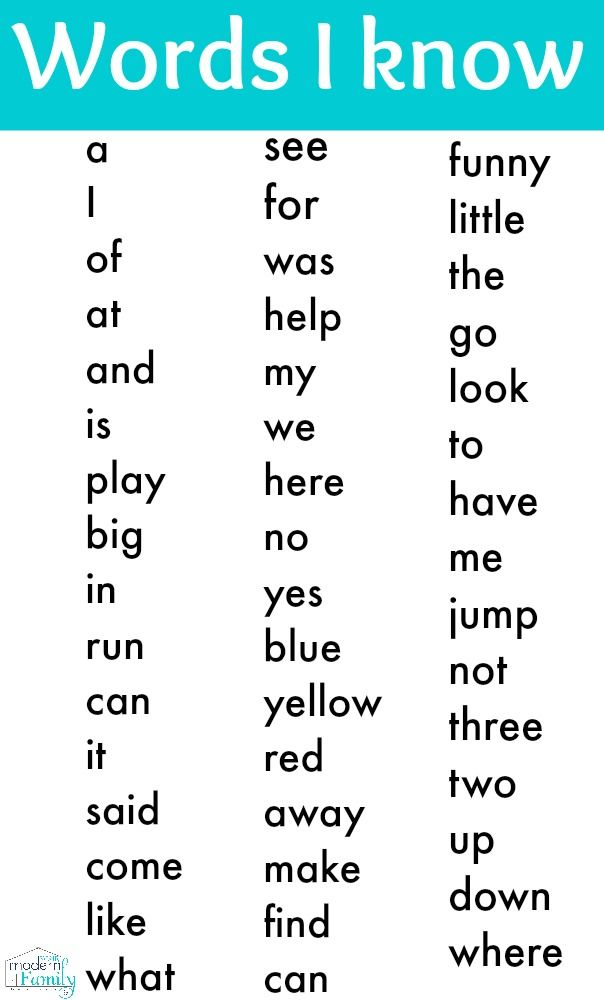 Free Kindergarten Sight Word List Print It Sight Words