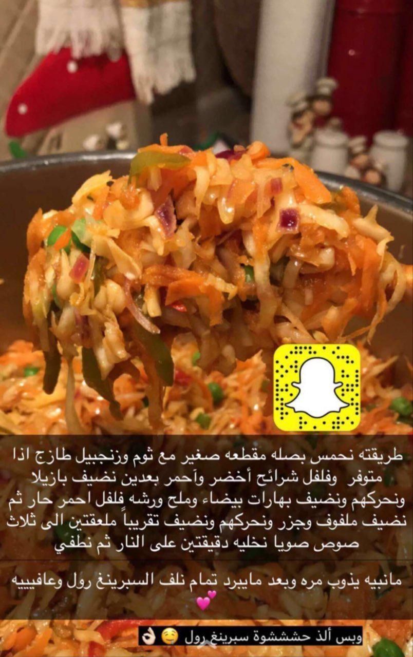 حشوة سبرنق رول Cookout Food Food Dishes Food Receipes