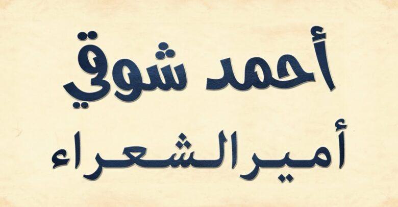 ابا الزهراء قد جاوزت قدري بمدحك لامير الشعراء احمد شوقي In 2021 Arabic Calligraphy Calligraphy