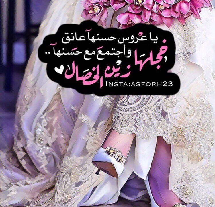 الوسم عروستنا على تويتر Photo Booth Backdrop Wedding Marriage Photography Bride Pictures
