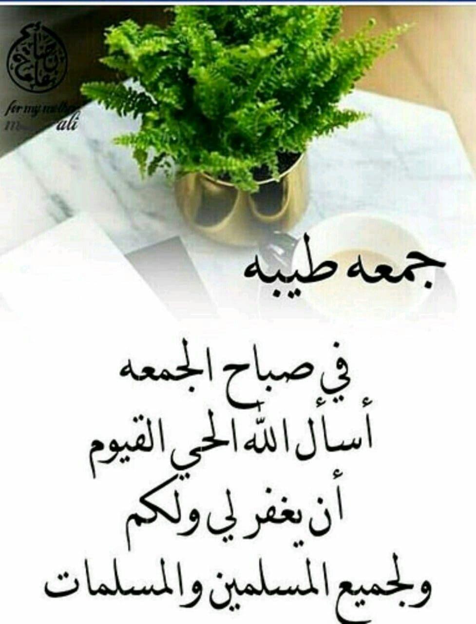 Pin By Naima Nour On الدعاء Juma Mubarak Blessed Friday Arabic Quotes