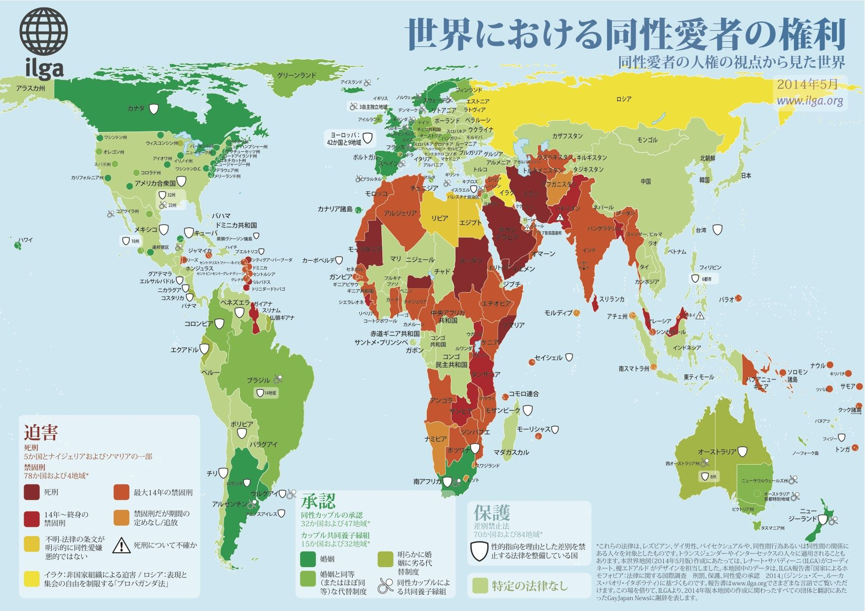 2014 japanese map on homosexual rights by ilga map world 2014 japanese map on homosexual rights by ilga map world gumiabroncs Gallery