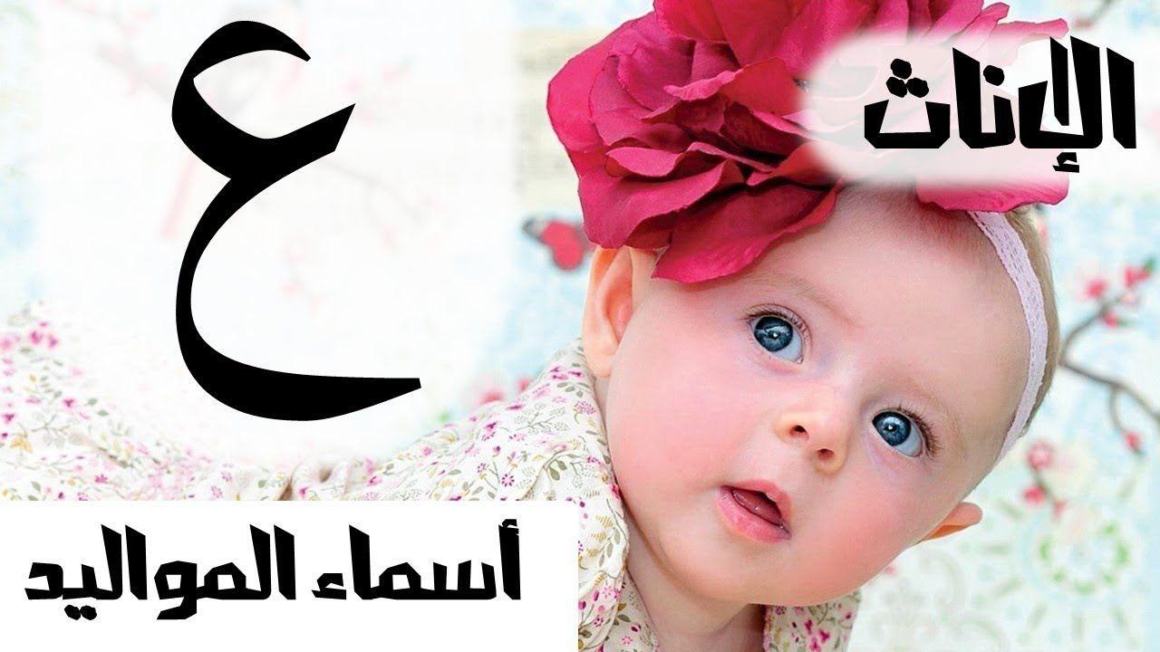 أجمل وأروع أسماء بنات بحرف العين ومعانيهم المميزة موقع مصري In 2021 Baby Face Baby Face