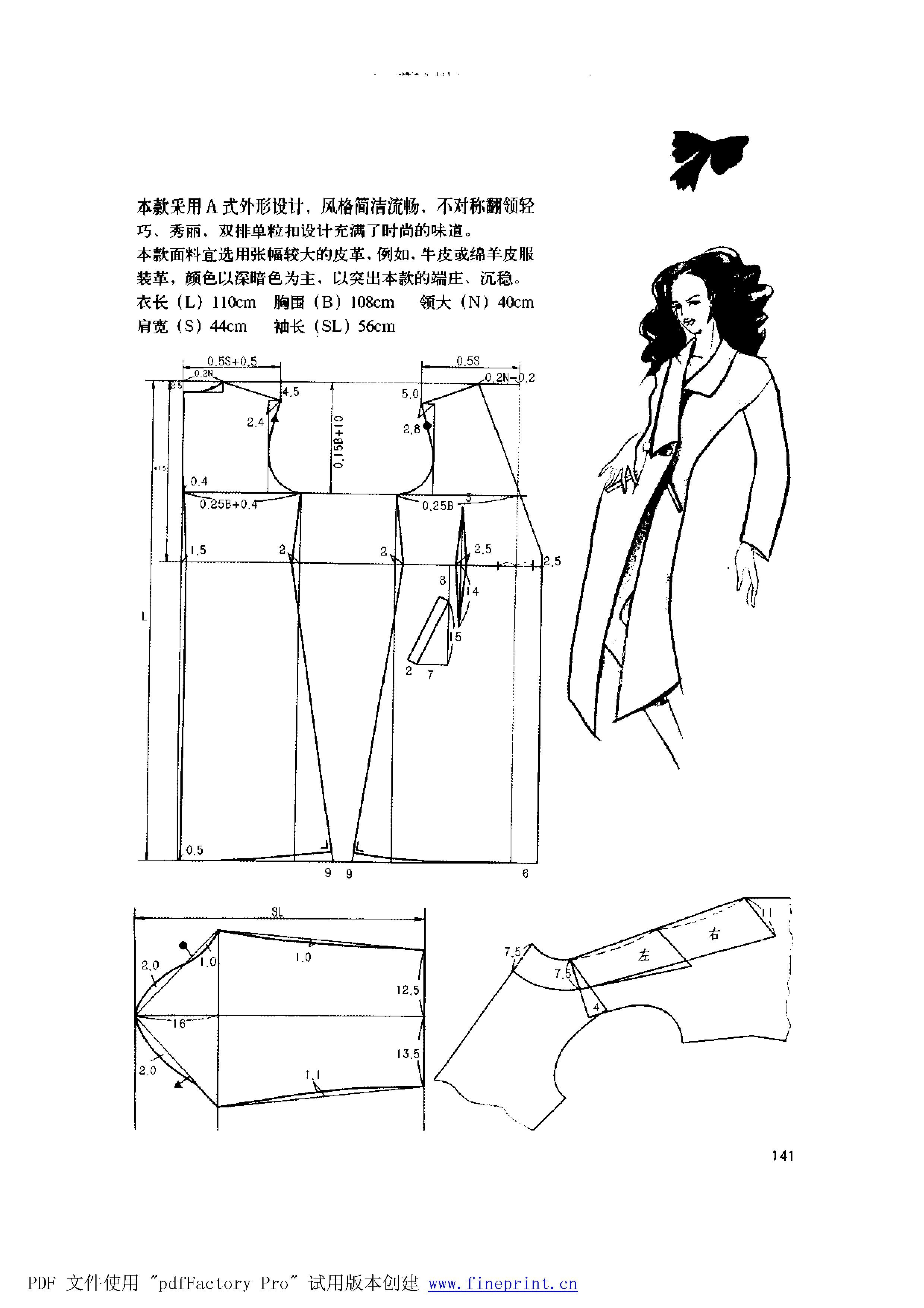 Leather Garments Sewing Dressmaking Patternmaking Cucire