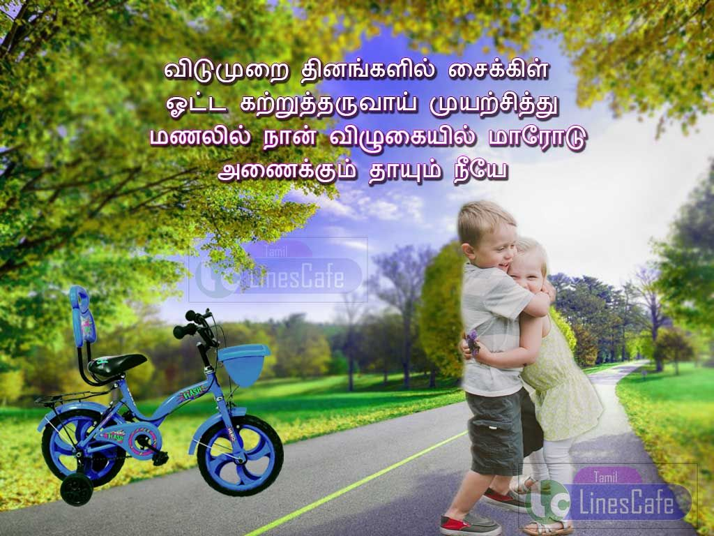 Tamil Brother And Sister Love Quotes And Images, Brother And