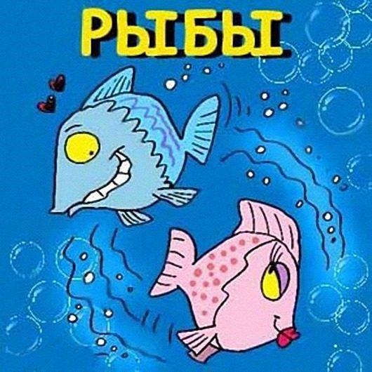 Прикольные картинки знака зодиака рыбы, кошек приколом картинки