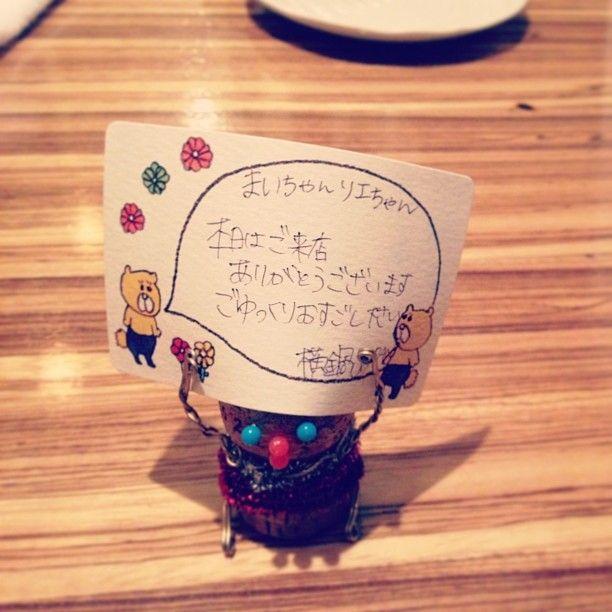 いつもありがとう❤  #横鍋  #japan  #reservation  #cork  #コルクアート  #阿佐ヶ谷