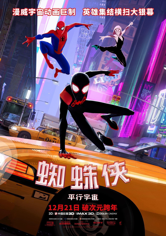 Spider Man Into The Spider Verse 2018 Spider Verse Spiderman Best Movie Posters