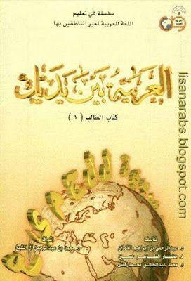 العربية بين يديك مجموعة مؤلفين تحميل وقراءة أونلاين Pdf Pdf