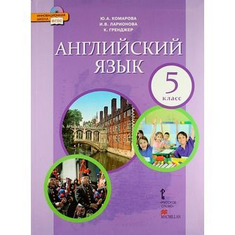 С. Г. Тер-минасова, английский язык. Учебник для 5 класса.