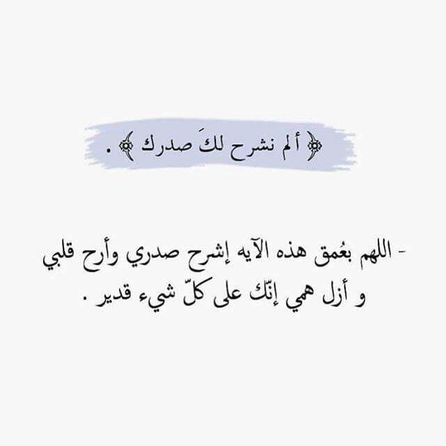 رب اشرح لي صدري Weather Quotes Quran Quotes Love Islamic Love Quotes