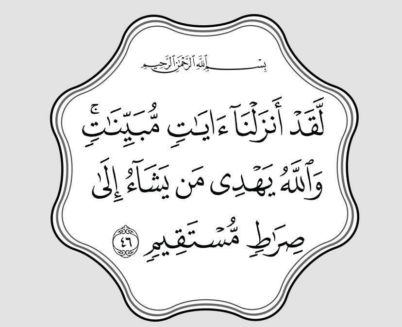 Pin By كتابا متشابها On ٢٤ سورة النور Arabic Calligraphy Calligraphy Arabic