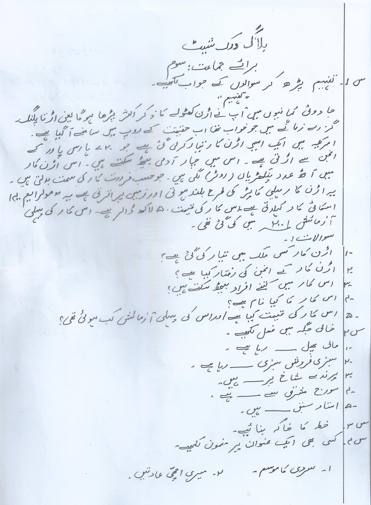 Urdu Tafheem Image By Faiza Yasin