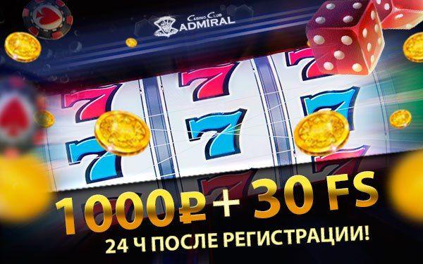 В казино Адмирал играйте на деньги и бесплатно в игровые автоматы.Самые популярные азартные игры, игровые аппараты в лучшем онлайн казино Адмирал.