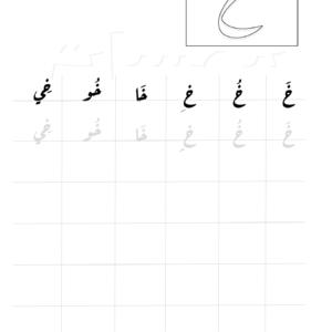 خط الرقعة ورقة عمل كتابة حركات مع المقطع الصوتي لحرف الخاء Math Math Equations