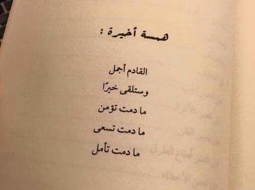 القادم اجمل والأيام دول Magic Words Arabic Quotes Quotes