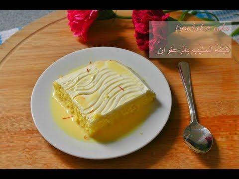 كيكة الحليب بالزعفران Tres Leches Cake Youtube Tres Leches Cake Recipe Tres Leches Cake Saffron Cake