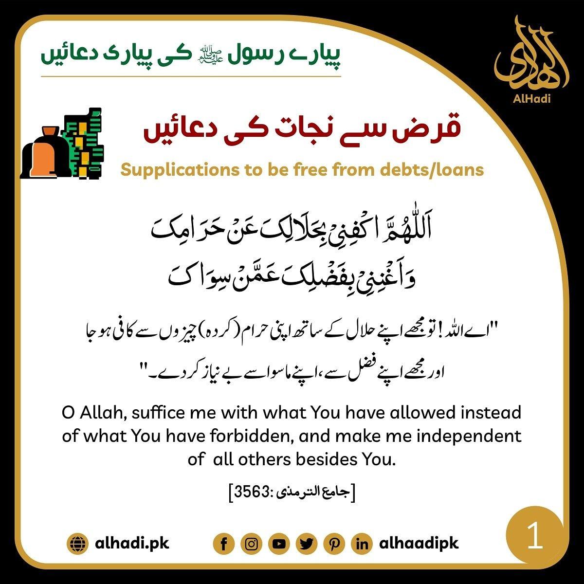 Pin By Al Hadi On Dua Quran Quotes Islamic Quotes Quotes