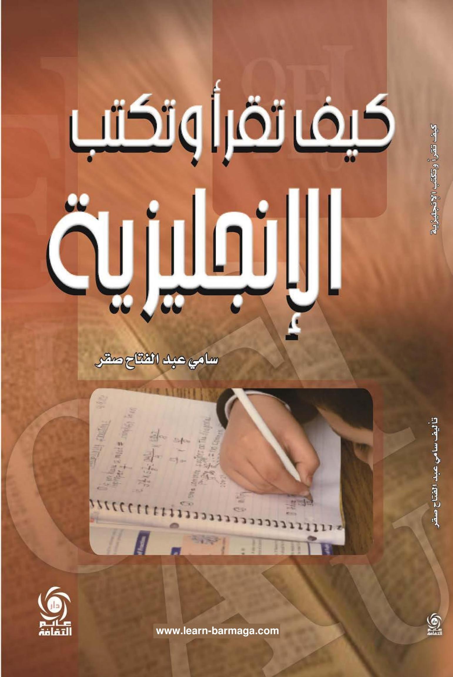 Howtoread Barmej Dz Free Download Borrow And Streaming Internet Archive English Grammar Book Pdf English Grammar Book Grammar Book