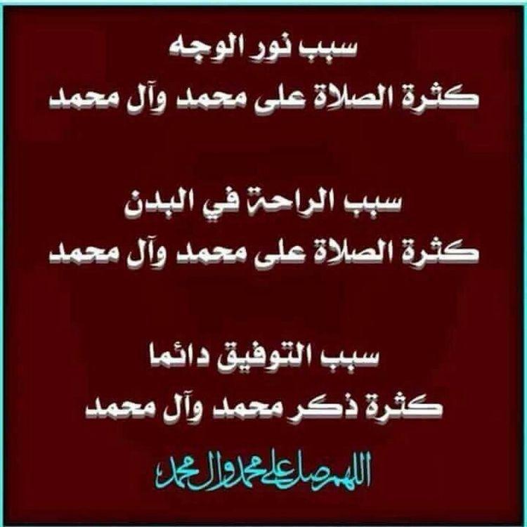 فضائل الصلاة على النبي وآله Arabic Calligraphy Hadeeth Pure Happiness