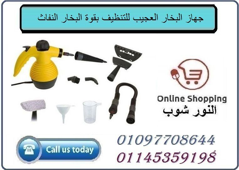 جهاز البخار العجيب للتنظيف بقوة البخار النفاث Online Online Shopping Shopping
