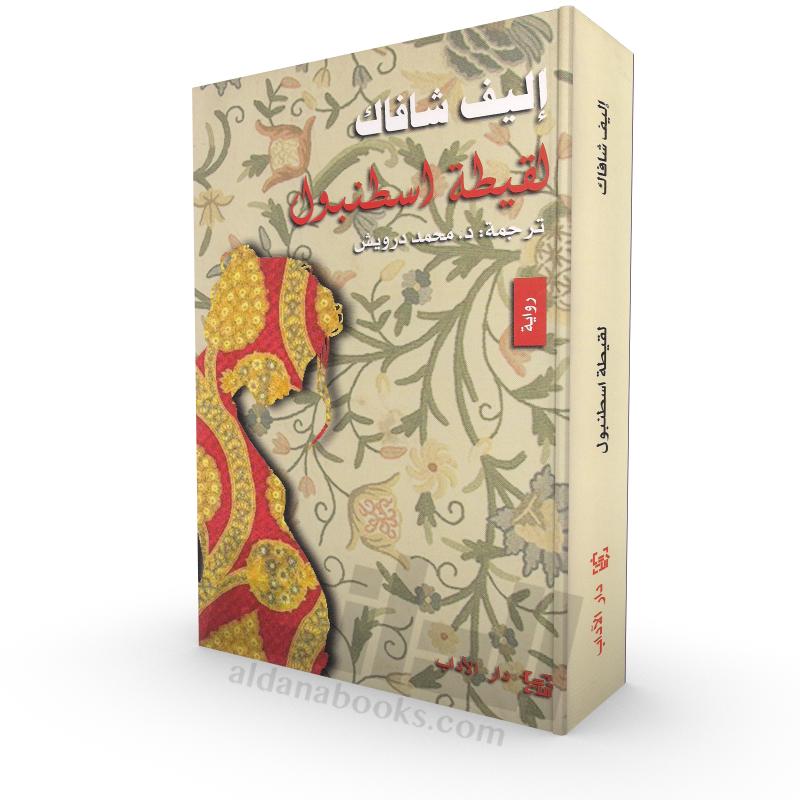 b3276a550 كتاب اروع قصص الحب للكاتبة