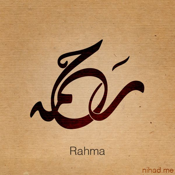 rahma meaning in urdu dictionary