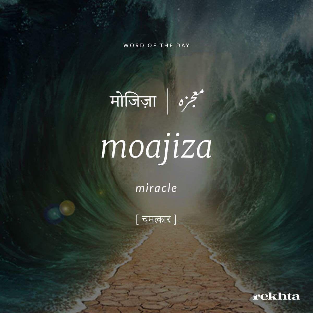 Pin by Min Ha on Words   Urdu words with meaning, Urdu words, Urdu ...