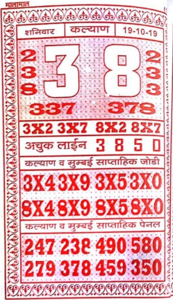 Kalyan matka chart Winning lottery numbers, Lottery numbers