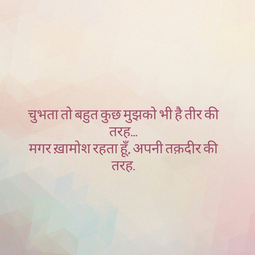 Hindi Quotes On Life, Mixed