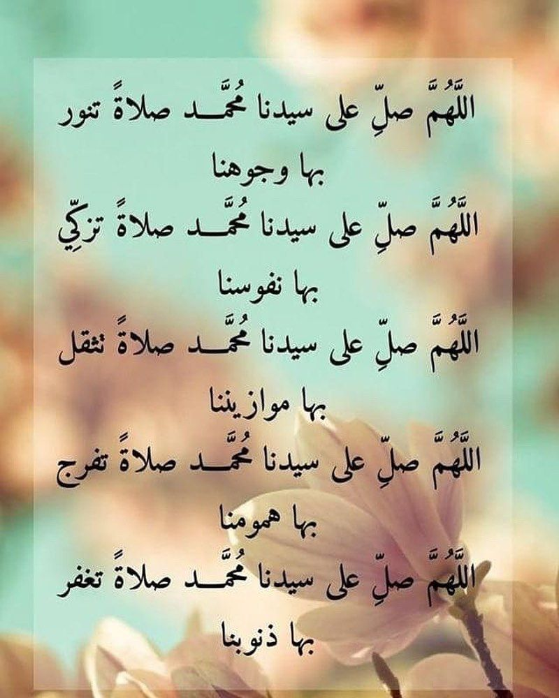 Twitter Ad3yaaaa On Instagram أذكار الصباح بسـم الله الـذي لا يضر مع اسمه شيء في الأرض ولا في السماء وهو Islamic Phrases Islamic Quotes Quran Islam Facts