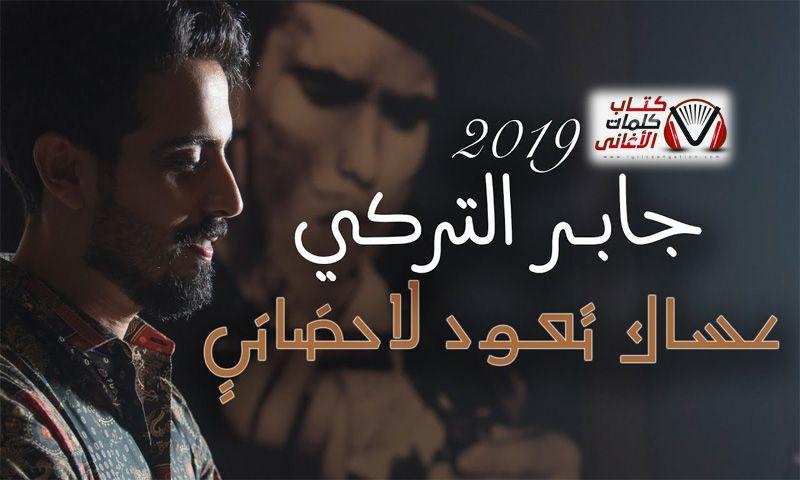 كلمات اغنية عساك تعود لاحضاني جابر التركي Movie Posters Fictional Characters Movies