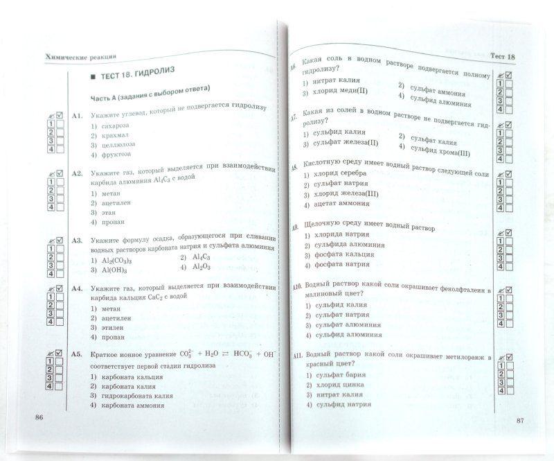 Гдз химия в тестах задачах упражнениях габриелян 8 класс