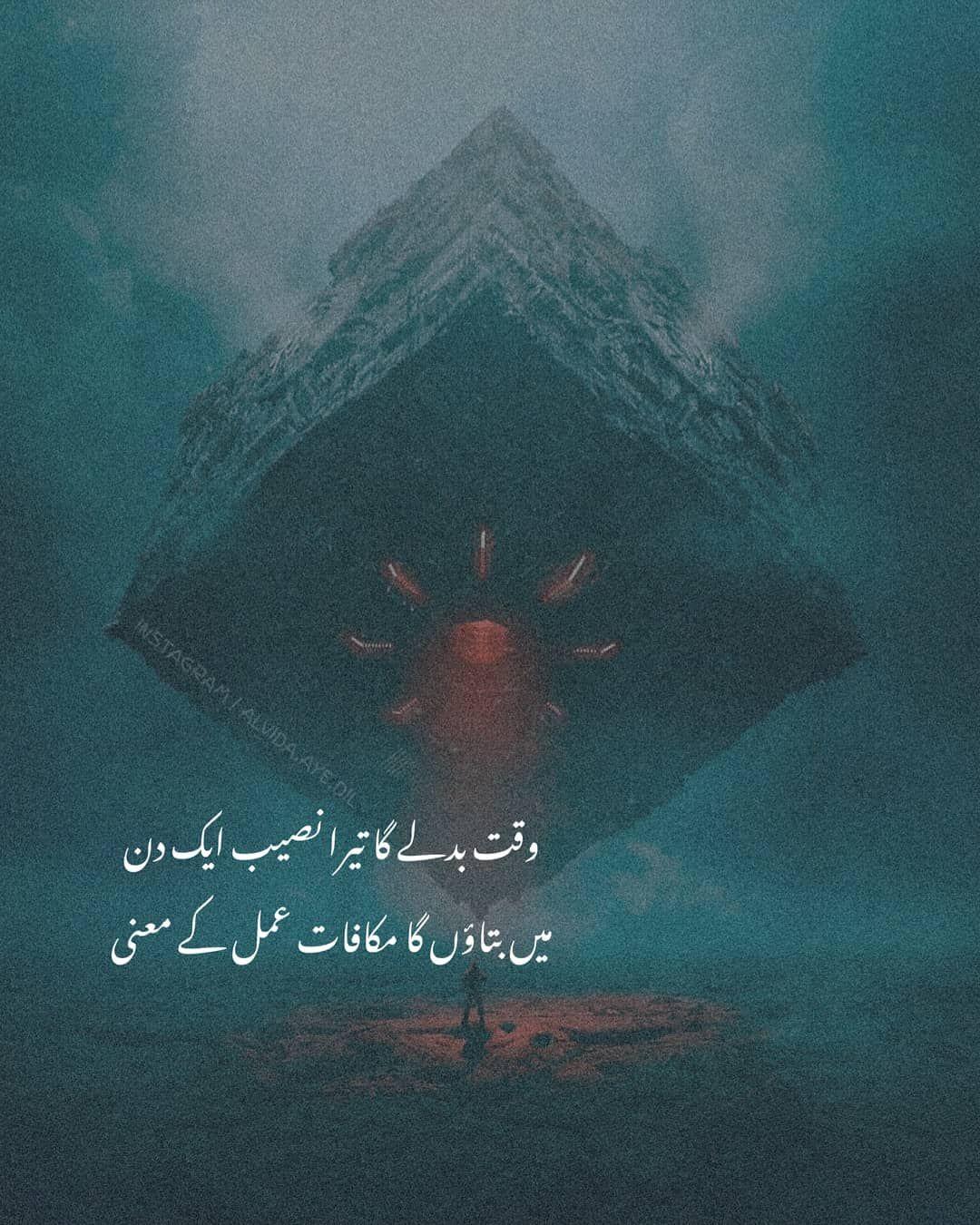 304 Likes 8 Comments اردو شاعری Alvida Aye Dil On Instagram Waqt Badle Ga Tera Naseeb E Urdu Poetry Romantic Best Urdu Poetry Images Poetry Feelings